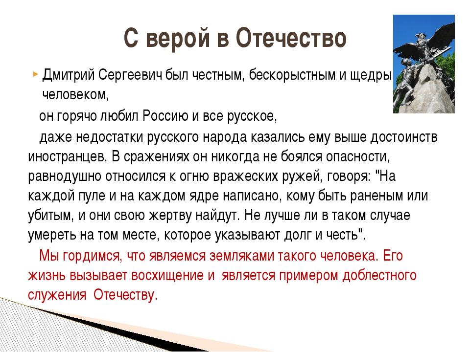 Дмитрий Сергеевич был честным, бескорыстным и щедрым человеком, он горячо люб...