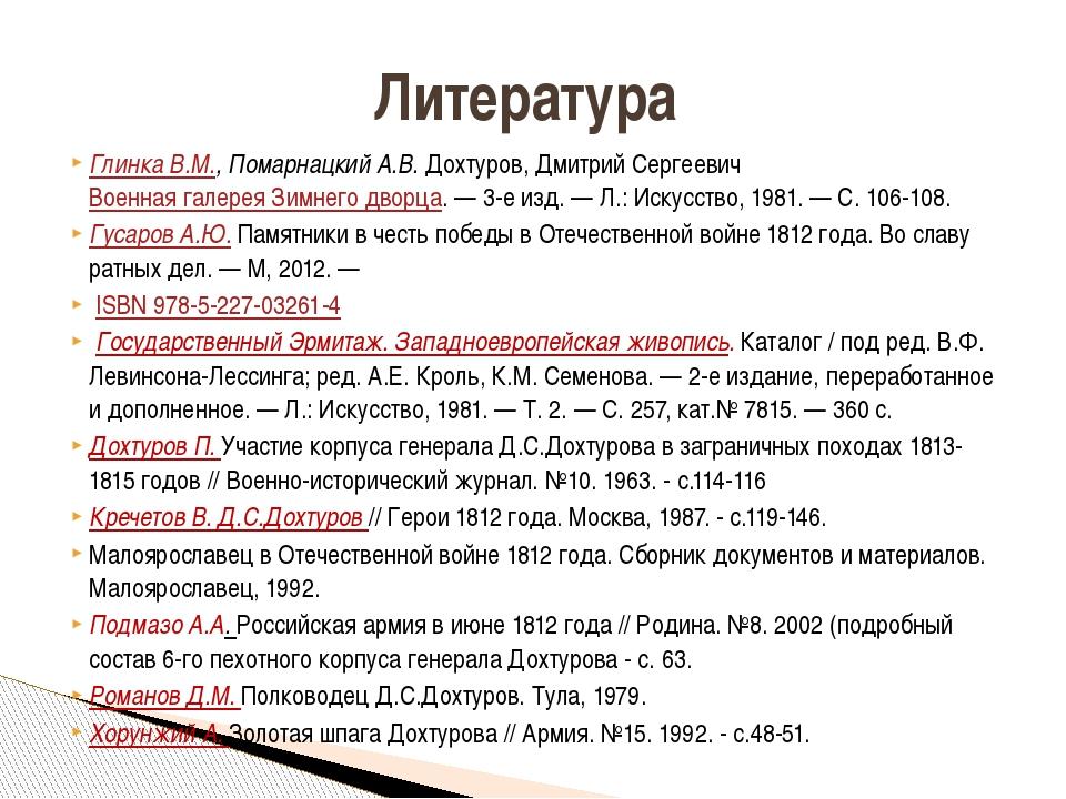 Глинка В.М., Помарнацкий А.В. Дохтуров, Дмитрий Сергеевич Военная галерея Зим...