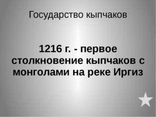 Найманы и кереиты 1128 г. - После поражения монголам Кучлук бежал в Бадахшан,