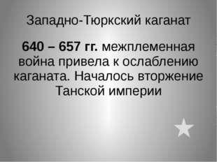 Государство огузов 1041 г. - правитель огузов Шахмалик покорил Хорезм