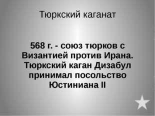 Тюркский каганат 552 г. – Образование Тюркского каганата
