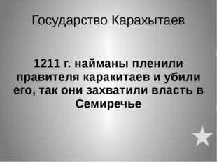Государство Караханидов 1141 г. - каракитаи разбили сельджуко-караханидские в