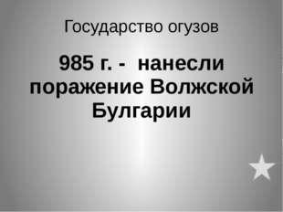 Западно-Тюркский каганат 640 – 657 гг. межплеменная война привела к ослаблени