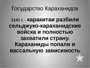 Найманы 1208 г. найманы во главе с Кучлук-ханом бежали в Семиречье