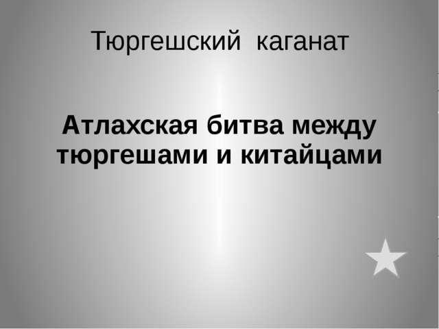 Государство огузов 965 г. в союзе с Киевской Русью огузы разгромили Хазарский...
