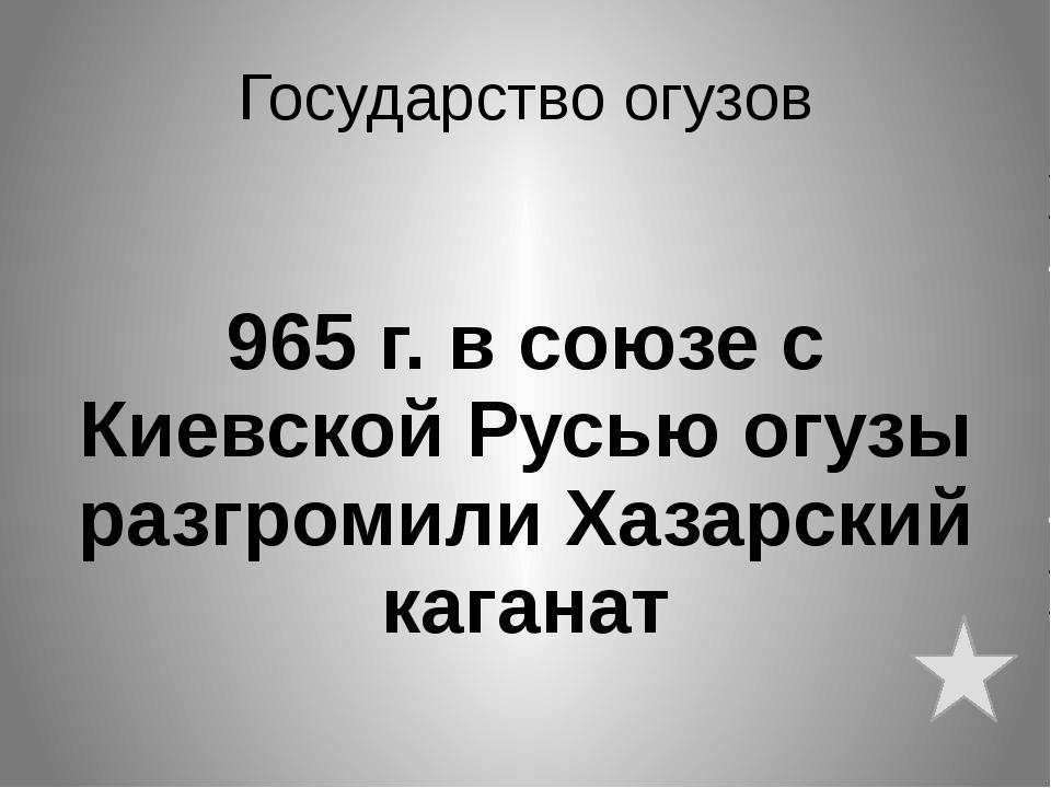 Государство Карахытаев 1211 г. найманы пленили правителя каракитаев и убили е...