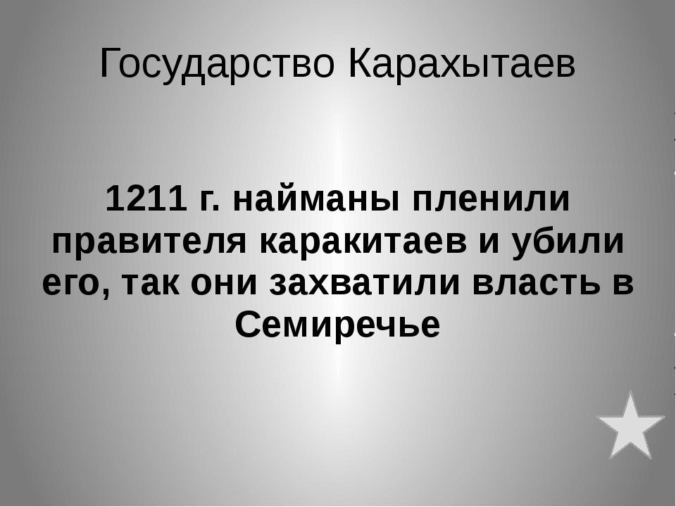 Государство Караханидов 1141 г. - каракитаи разбили сельджуко-караханидские в...