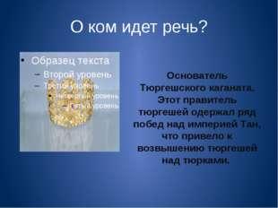 О ком идет речь? Основатель Тюргешского каганата. Этот правитель тюргешей оде