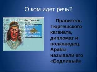 О ком идет речь? Правитель Тюргешского каганата, дипломат и полководец. Арабы