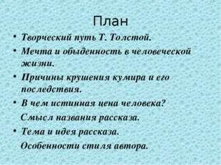 План Творческий путь Т. Толстой. Мечта и обыденность в человеческой жизни. Пр