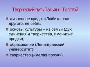Творческий путь Татьяны Толстой жизненное кредо: «Любить надо другого, не себ