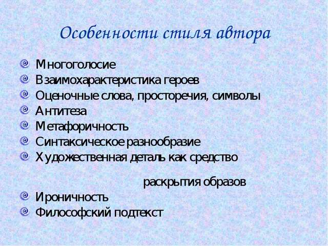 Особенности стиля автора Многоголосие Взаимохарактеристика героев Оценочные с...
