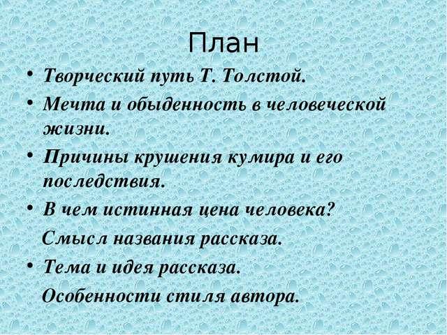 План Творческий путь Т. Толстой. Мечта и обыденность в человеческой жизни. Пр...