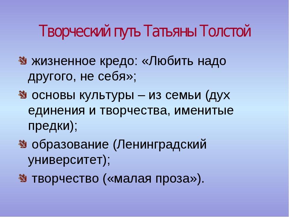 Творческий путь Татьяны Толстой жизненное кредо: «Любить надо другого, не себ...
