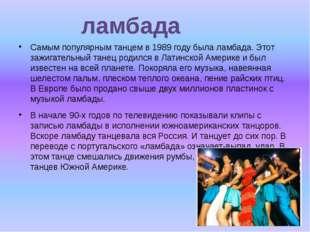 Самым популярным танцем в 1989 году была ламбада. Этот зажигательный танец ро