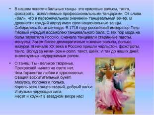 В нашем понятии бальные танцы- это красивые вальсы, танго, фокстроты, исполня