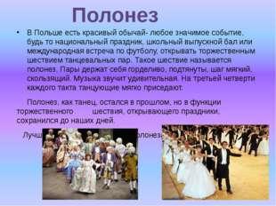 В Польше есть красивый обычай- любое значимое событие, будь то национальный п
