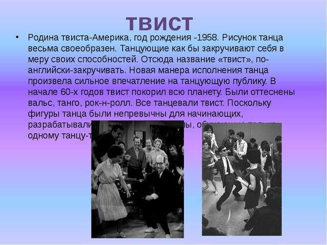 Родина твиста-Америка, год рождения -1958. Рисунок танца весьма своеобразен....