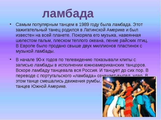 Самым популярным танцем в 1989 году была ламбада. Этот зажигательный танец ро...