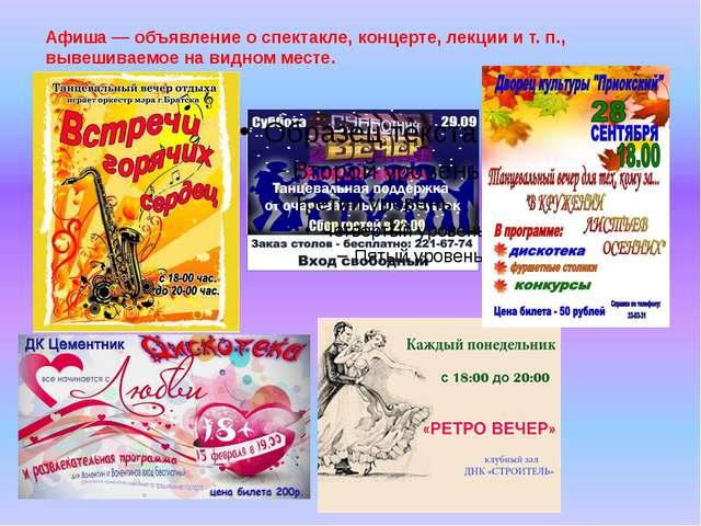 Афиша— объявление о спектакле, концерте, лекции ит.п., вывешиваемое на вид...
