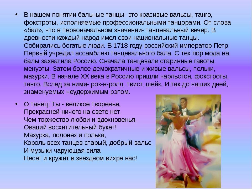 В нашем понятии бальные танцы- это красивые вальсы, танго, фокстроты, исполня...