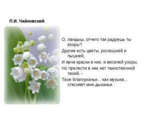 П.И. Чайковский О, ландыш, отчего так радуешь ты взоры? Другие есть цветы, ро