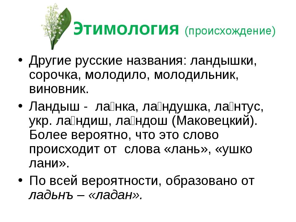 Этимология (происхождение) Другие русские названия: ландышки, сорочка, молоди...