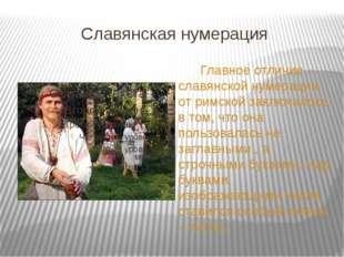 Славянская нумерация Главное отличие славянской нумерации от римской заключал