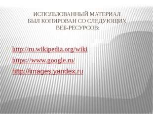 ИСПОЛЬЗОВАННЫЙ МАТЕРИАЛ БЫЛ КОПИРОВАН СО СЛЕДУЮЩИХ ВЕБ-РЕСУРСОВ: http://ru.wi