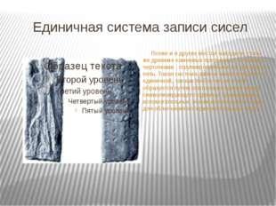 Единичная система записи сисел Позже и в других местах находили столь же древ