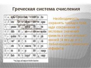 Греческая система счисления Необходимость сохранять порядок букв ради сохране