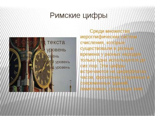 Римские цифры Среди множества иероглифических систем счисления, которые сущес...