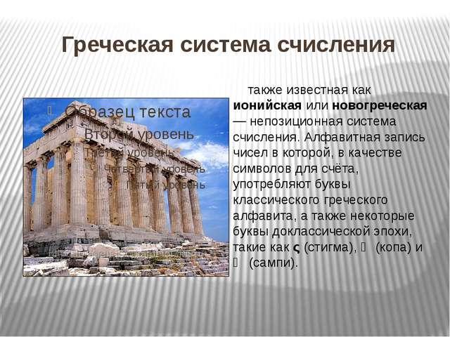 Греческая система счисления также известная как ионийская или новогреческая —...