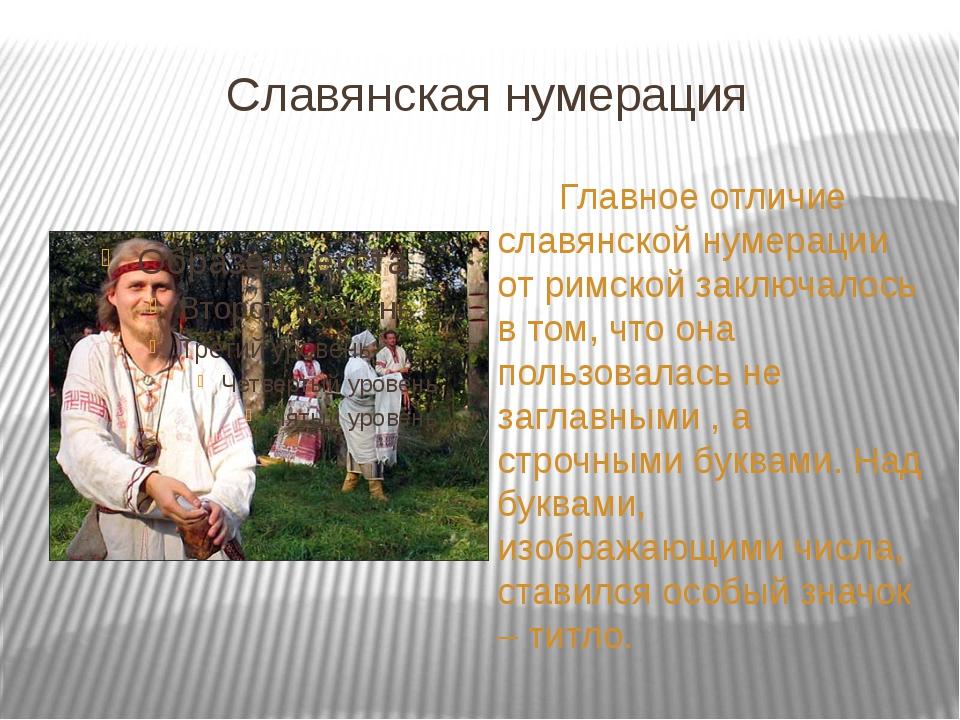 Славянская нумерация Главное отличие славянской нумерации от римской заключал...