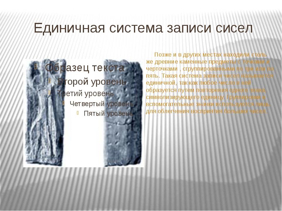 Единичная система записи сисел Позже и в других местах находили столь же древ...