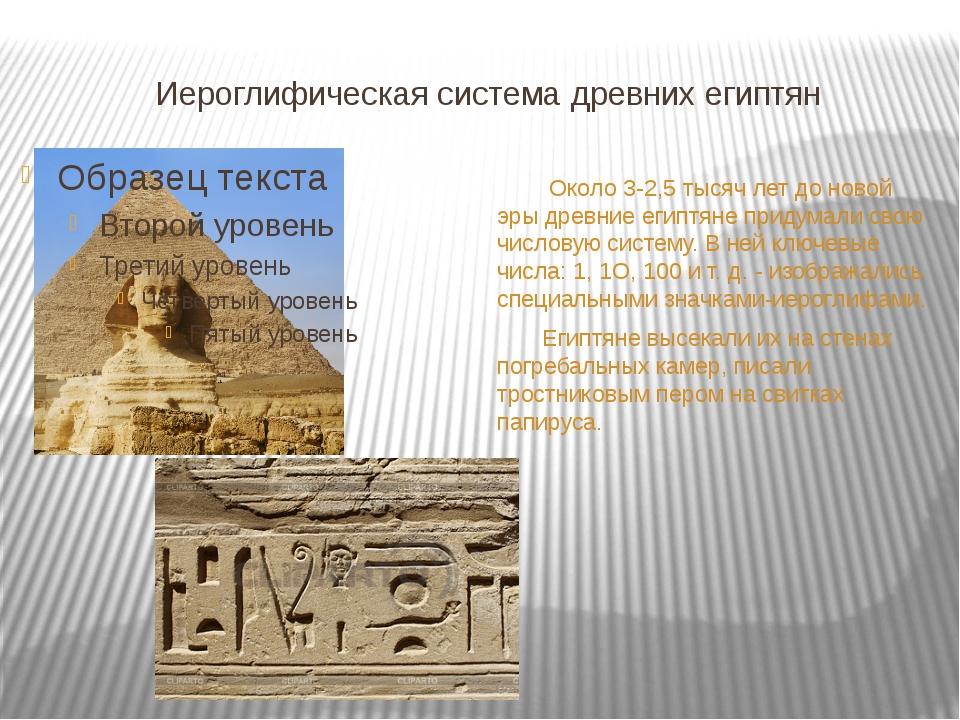 Иероглифическая система древних египтян Около 3-2,5 тысяч лет до новой эры др...