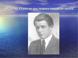 1924 год. Один из последних снимков поэта