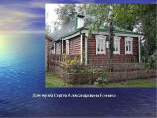 Дом-музей Сергея Александровича Есенина