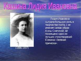 (1886-1937) Лидия Ивановна сыграла большую роль в творчестве поэта, с ее и