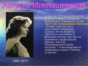 В августе 1923 года произошла встреча Есенина с актрисой Московского Камерно