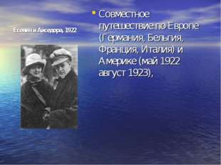 Есенин и Айседора, 1922 Совместное путешествие по Европе (Германия, Бельгия,