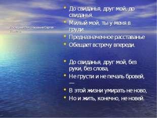 Последнее стихотворение Сергея Есенина. До свиданья, друг мой, до свиданья. М