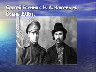 Сергей Есенин с Н. А. Клюевым. Осень 1916 г.