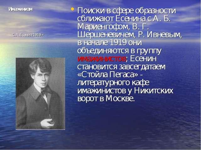 Имажинизм С.А.Есенин 1919 г. Поиски в сфере образности сближают Есенина с А....