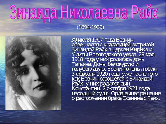 (1894-1939) 30 июля 1917 года Есенин обвенчался с красавицей-актрисой Зинаид...