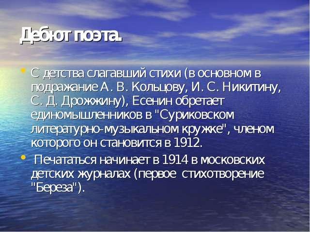 С детства слагавший стихи (в основном в подражание А. В. Кольцову, И. С. Ники...