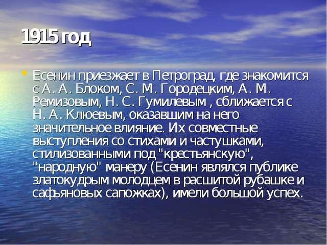 Есенин приезжает в Петроград, где знакомится с А. А. Блоком, С. М. Городецким...
