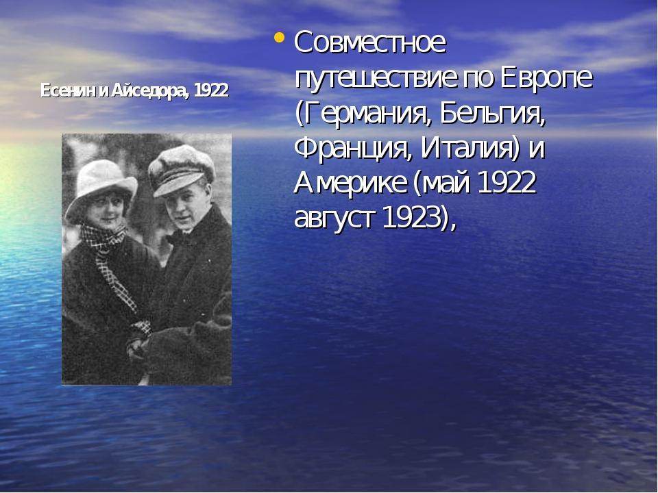 Есенин и Айседора, 1922 Совместное путешествие по Европе (Германия, Бельгия,...