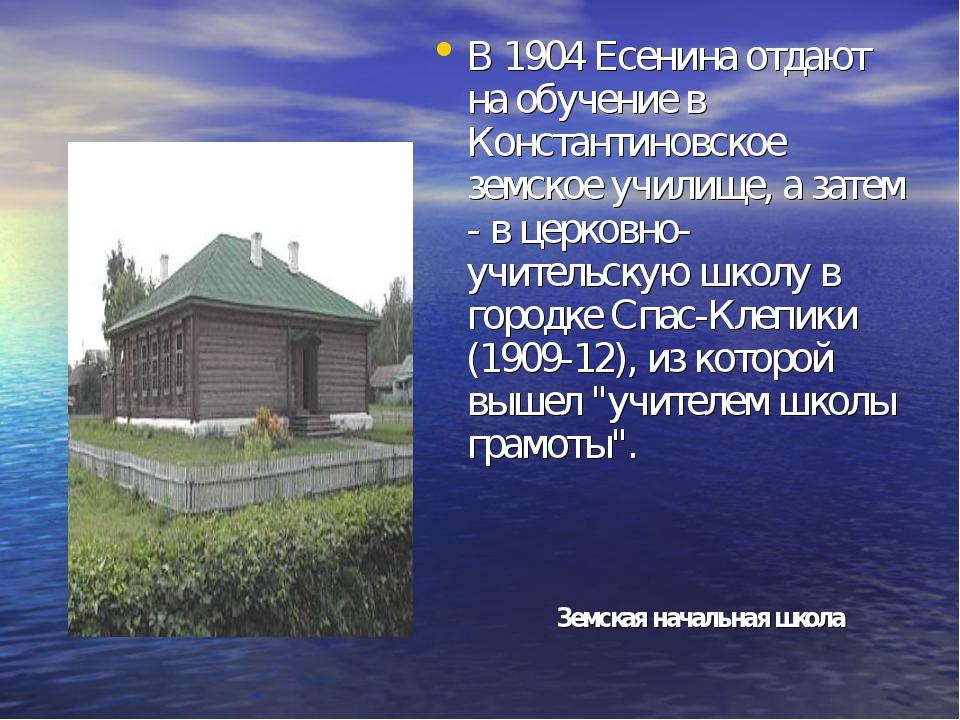 Земская начальная школа В 1904 Есенина отдают на обучение в Константиновское...