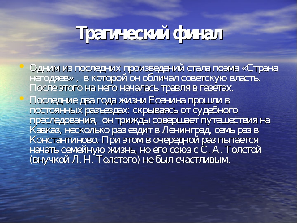 Одним из последних произведений стала поэма «Страна негодяев» , в которой он...